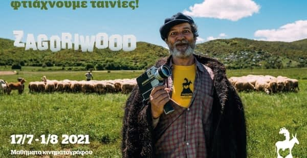2. zagoriwood2021 poster 970x500 1