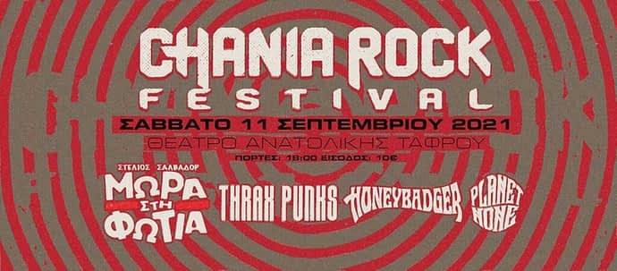 chania rock festival ceb8ceadceb1cf84cf81cebf ceb1cebdceb1cf84cebfcebbceb9cebaceaecf82 cf84ceaccf86cf81cebfcf85 cf87ceb1cebdceb9ceac